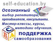 Поддержка самообразования - выбор мастер-классов, курсов, преподавателей, консультатнтов, методик обучения